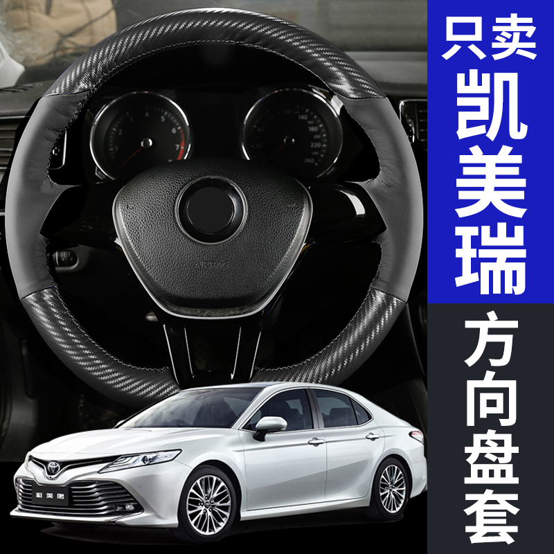 Toyota Camry steering wheel sleeve hand-stitched 678 generation ultra-thin leather carbon fiber turned fur interior special