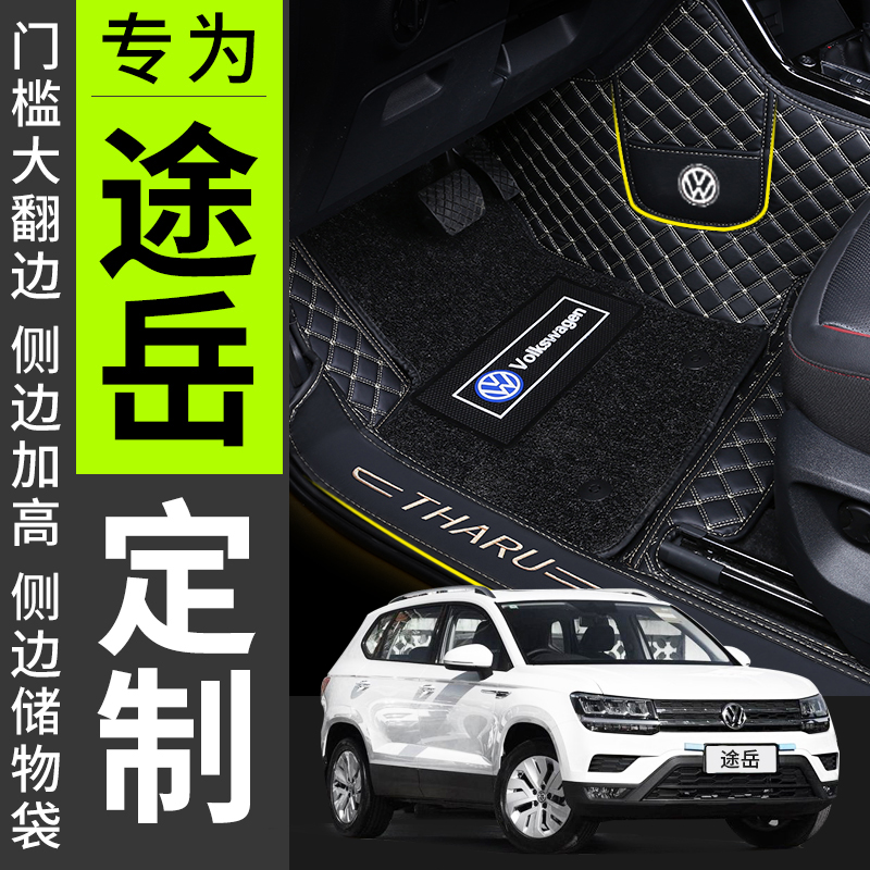 Volkswagens foot pads are specially decorated with waterproof and anti-dirty car foot pads