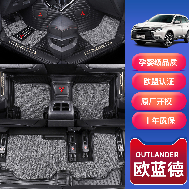 Designed for Mitsubishi Outlander foot pads seven-seater 5-seat 7-foot pads 19 Orland cars fully surrounded by foot pad decoration