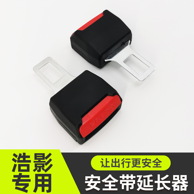 Suitable for Honda shadow automotive supplies seat belt extension modification special decorative accessories latch insert fixing