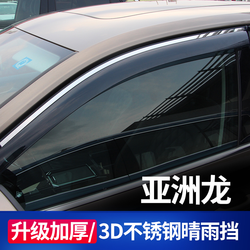 Toyota Asian Dragon modified rain to block rain eyebrows dedicated to 19 Asian Dragon auto parts window transparent decoration