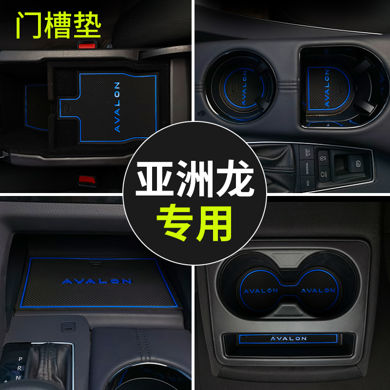 Designed for 21 Toyota Asian Dragon Gate slot cushioning supplies in the control dashboard water cup interior storage dust-proof