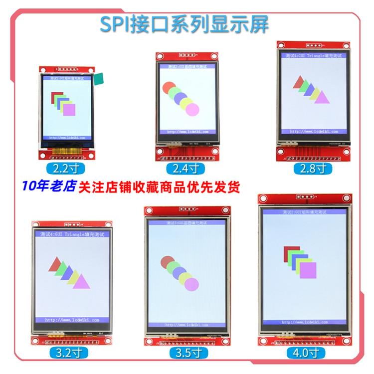 22 pouces 24 28 32 35 40 pouces TFT couleur tactile SPI série LCD module d'affichage LCD