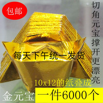 Semi-finished paper-burning tin foil gold and silver Yuanbao 6000 worship God to pay off the debt sacrifice of Buddhist supplies batch