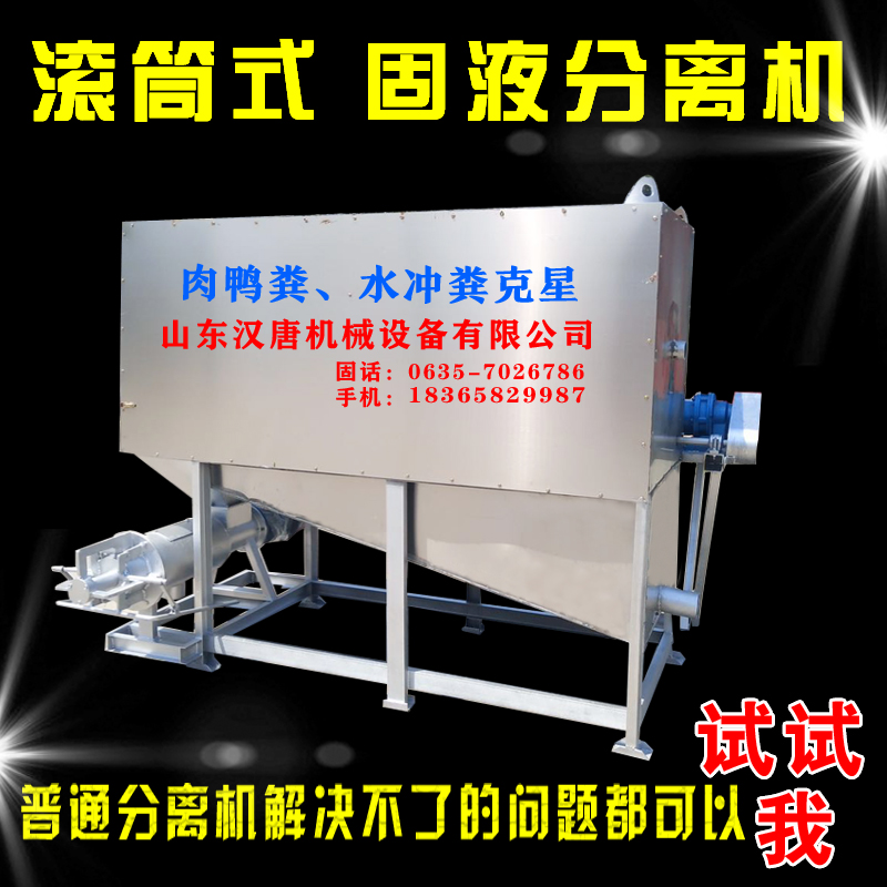 Pig manure solid liquid separator roller-type dry and wet separator wine mess duck dung dewatering machine microfiltration machine breeding equipment
