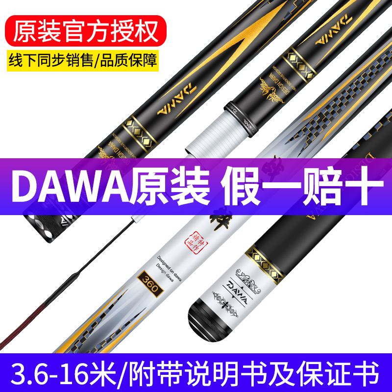 DAWA ultra-light ultra-hard fishing rod hand rod 28 tune Taiwan fishing nest rod long festival name carp brand gunbars