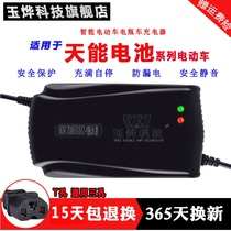 Electric car day battery charger 48V12ah60V84V32ah96V50A72V45 high-power tricycle