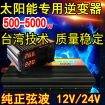 Pure sine Wave inverter 12v24v turn 220v1000w2000w3000w car solar household