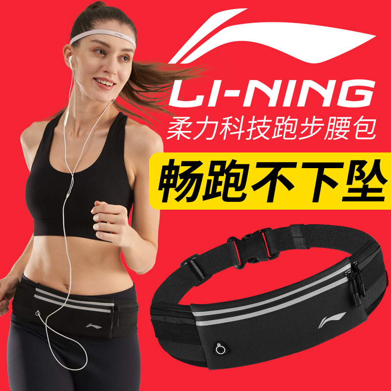 Li Ning sports running waist bag outdoor close to men and women ultra-light fashion invisible ultra-thin small multi-function mobile phone bag