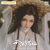 Ringdoll Ring humanoid Xie Pity Heavenly official blessing animation Creation Festival limited BJD doll SD uncle body