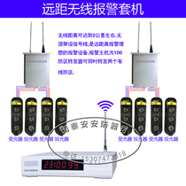 Long-distance wireless anti-theft alarm wall alarm perimeter infrared counter grating alarm anti-theft system