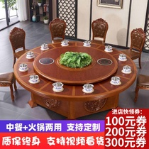 Hotel dining table Large round table New Chinese solid wood smoke-free dining table Home commercial electric hot pot table Induction cooker All-in-one