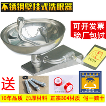 304 Stainless steel Factory eye Washer Laboratory Double mouth emergency sprinkler simple table vertical wall-mounted eye washer