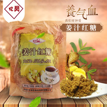 5 Generations of genuine memory Hao ginger juice brown sugar inside 10 small bag of brown sugar taste jia brown sugar