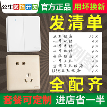 Bull socket panel flagship store Home wall switch concealed five hole decoration card official website switch socket P