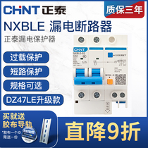 Zhengtai leakage circuit breaker NXBLE home air switch with leakage protection air open 2P leakage DZ47 upgrade