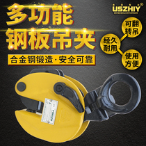 Zhiyou imported vertical crane steel hoist vertical Clamp multi-function Flip Clamp clamp 0.5T1 ton 2 tons 3 tons