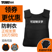 Transit Tiger anti-stabbing clothing anti-cut anti-clothing breathable ultra-thin Xinjiang anti-riot anti-knife cut clothes tactical vest vest