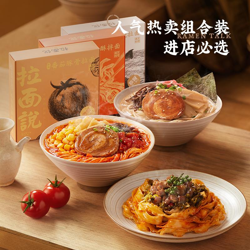 Ramen said Japanese-style fork-burned guinea pig bone soup ramen instant food mixed noodles non-fried noodles ramen hoarding 3 boxes