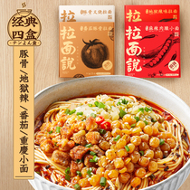 Ramen said the signature guinea pig bone fork burned ramen tomato guinea pig bone hell spicy spicy meat Chongqing small noodles instant fast food.