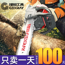 Jianrui saw logging saw gasoline saw German hand-imported electric chainsaw small hand-held chainsaw