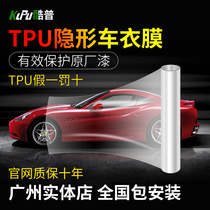 Imported tpu car invisible car coat transparent film Full car paint protective film Body paste rhinoceros skin scratch-resistant installation