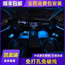 Подходит для Toyota 2018-19-20 8-го поколения Camry атмосферные лампы интерьер светодиодные светоизлучающие атмосферные лампы модификации
