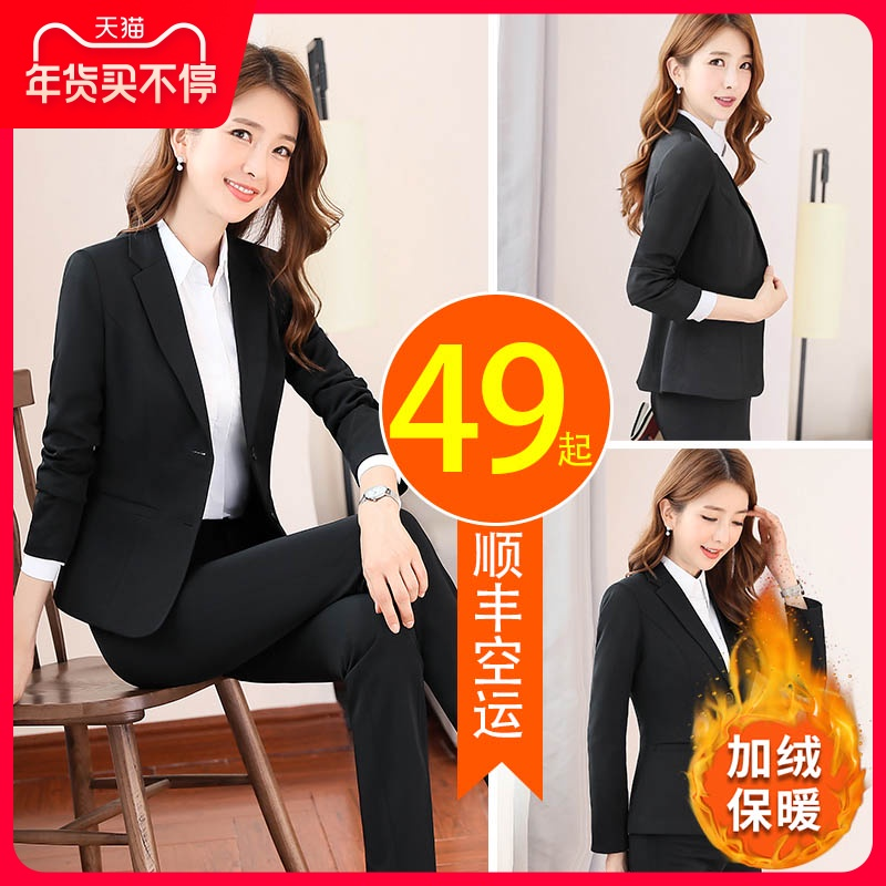 Suit suit workwear temperament fashion Korean goddess Fan Zheng dress female college students suit career interview autumn and winter
