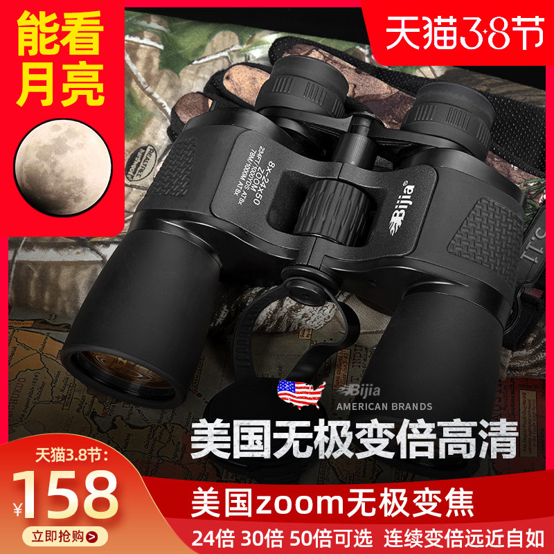 U.S. telescope high-definition night vision professional double-barrel outdoor double look glasses children 10000 meters stargaze 50