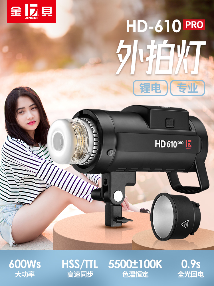 Kimber HD610Pro high-speed flash color temperature constant outdoor travel outside shooting lights professional lighting