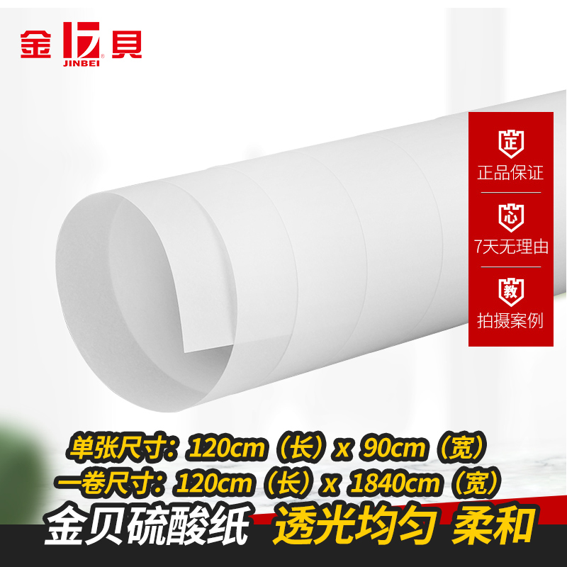 Kimberly sulphate paper photography soft light paper Taobao clothing merchandise aphedd paper studio to take pictures of props photography paper