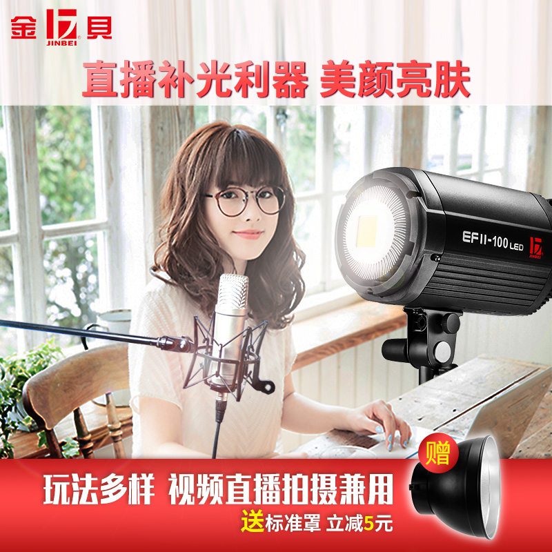 Kimberly photo lamp EFII100 video live-streaming light LED always on sun lamp human like childrens products shooting