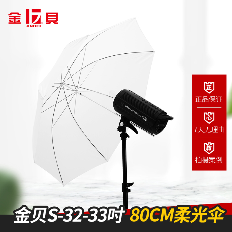 Kimbe 33 inch soft umbrella diameter 80cm black and silver reflective umbrella flash attachment photography umbrella equipment 40 inches