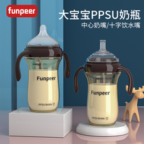 Powder skin baby bottle Over 1 year old 2 years old 3 years old straw 6 months PPSU anti-drop brand big baby lying down to drink