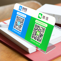 Custom QR code payment card WeChat collection code acrylic payment Treasure Checkout cashier collect Money Code table card Custom-made
