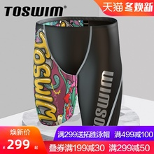 TOSWIM Tuosheng Swimming Trousers Men's Swimming Suit Five Points Hot Spring Loose Embarrassment Prevention Equipment Professional Dried Swimming Trousers