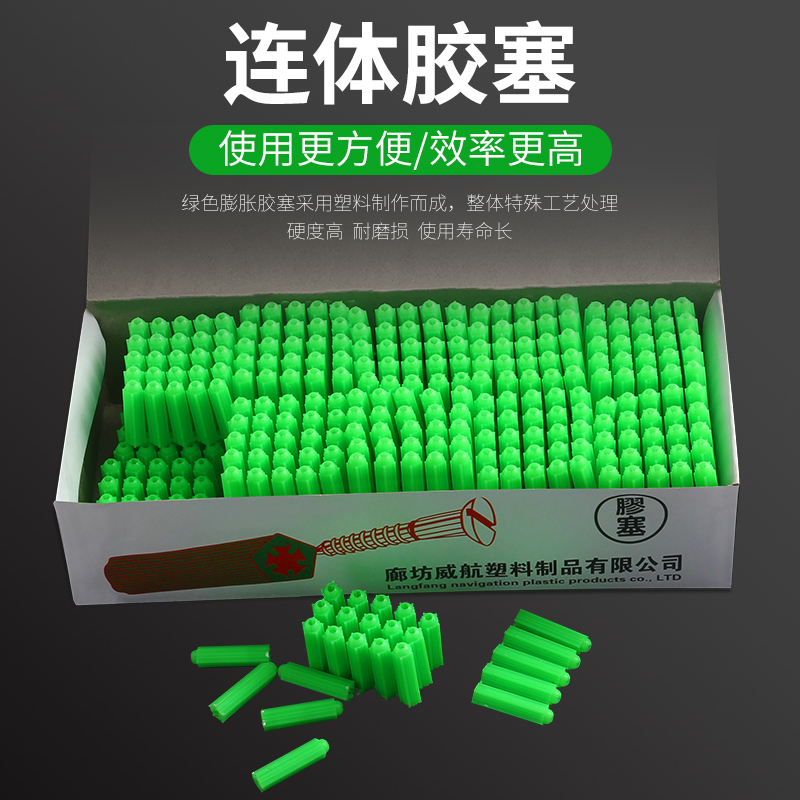 Green plastic pulverum tube 6mm8 swelling plug M6M8 wall plug glue glue granule bul out rubber plug wood screw