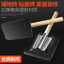 The clapboard tool paste brick paved with large tile tiled tiled tile tile masonry brick artifact tile rubber hammer square
