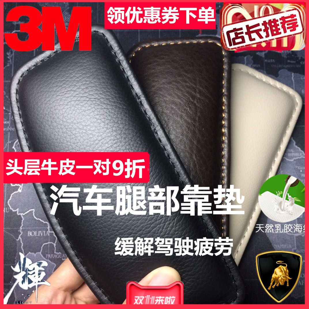 Car leg pad Knee pads In the door the legs are cushioned. Universal leg back leg support Knee cushions