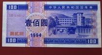 1994 год 100 юаней казначейских векселей со скидкой с мелкими грязными фазовыми изображениями преобладают