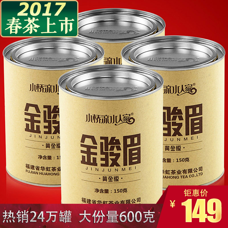 Jin Jun Mei Cha Tea Wuyi Mountain Tongmu Guan Jin Junmei Black Tea Bulk Gift Box Canned 600g
