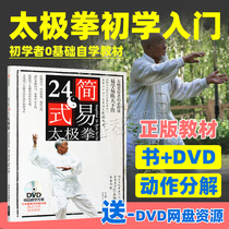 Yangs Tai Chi Boxing Tutorial Simple 24-style 24-style self-study introductory teaching video book DVD