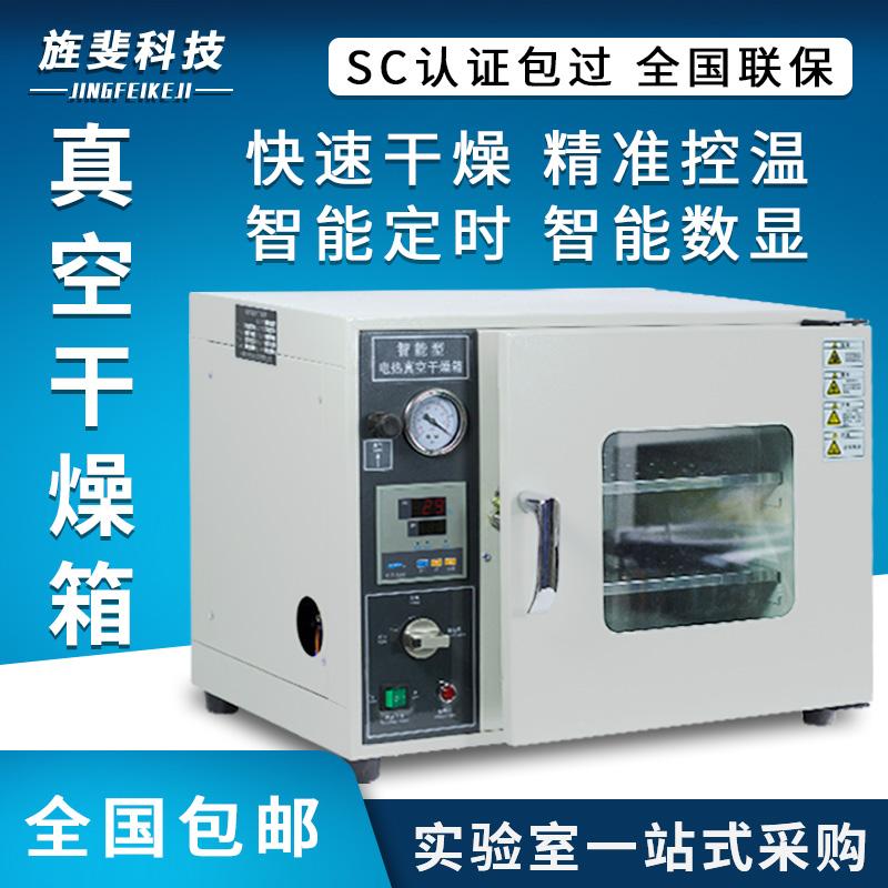 Electric thermostat vacuum drying box laboratory vacuum oven DZF-6020A industrial vacuum oven drying tank