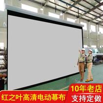 Электрический занавес проекции занавес дома 100 дюймов 120 дюймов 150 дюймов 200 стены висит пользовательский экран спрей проектор