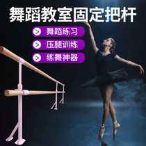 Dance pole Wall-mounted room Floor-to-ceiling single-layer room Double-layer fixed home school exercise pole Childrens leg pressure pole