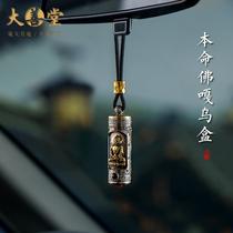 Big good tang s925 sterling silver eight zodiac life Buddha car pendant mens and womens car pendant high-grade safety charm