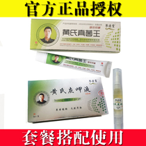 Huangs fungus Wang genuine Piano Yat Tong Factory authorized Huangs grey SIP liquid set special shooting collocation