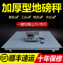 Shanghai Yaohua floor scale 1-3 tons thickened factory logistics electronic scale 5 tons small floor scale with fence called pig cow
