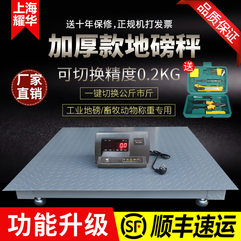 Shanghai Yaohuady scale 1-3 tons of ground-ton factory logistics electronic scale 5 tons of ground weight called pig and cattle small ground scale