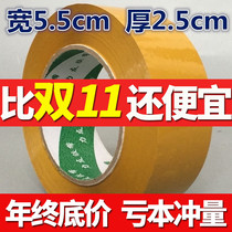 Beige tape large roll super sticky Taobao packing transparent sealing tape express wide 5 5CM thick 2 5CM yellow tape